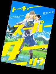 banner tokyo super darling
