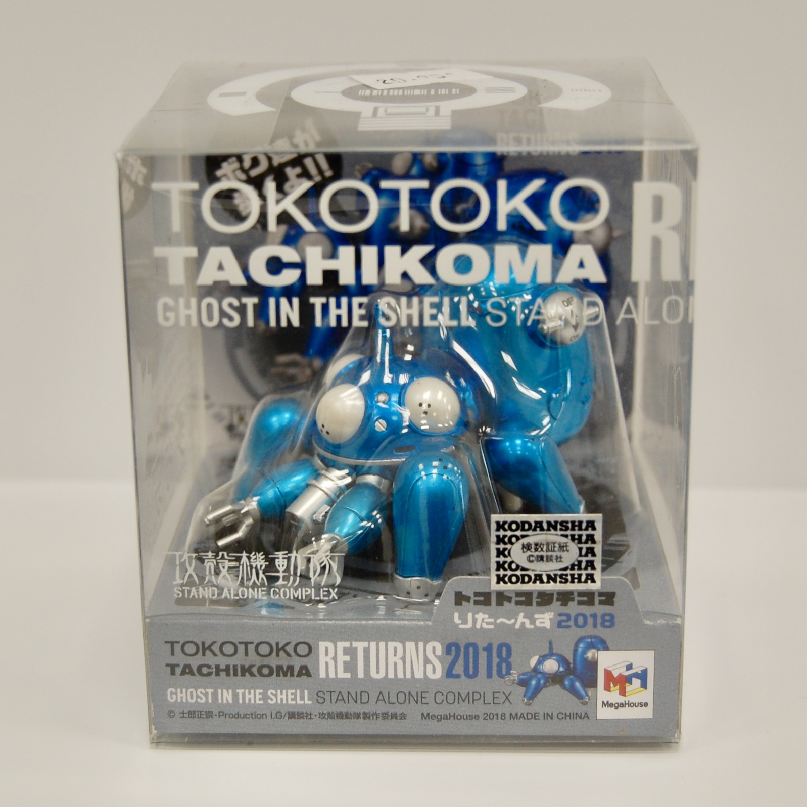 MegaHouse Tokotoko Tachikoma Returns 2018